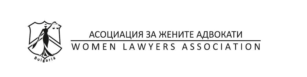 Асоциация за жените – адвокати